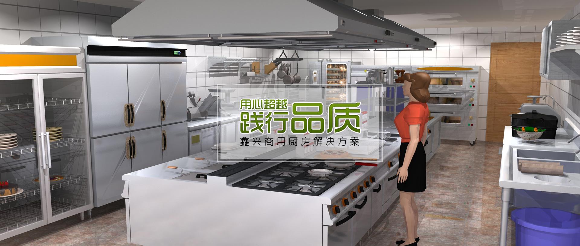 甘肅廚房設備